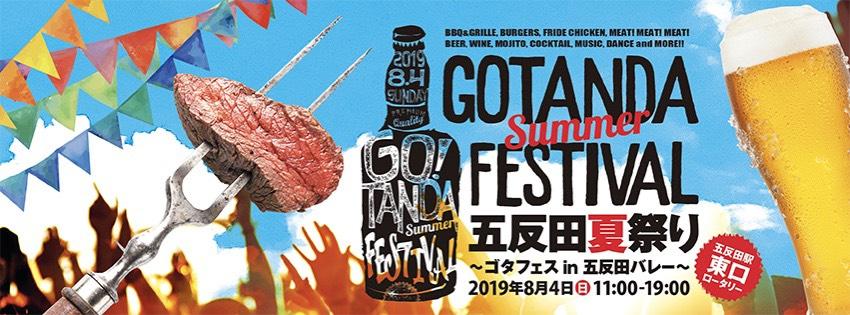 五反田夏祭り2019 ~GOTANDA Summer FESTIVAL~